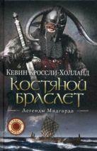 Костяной браслет: роман. (Легенды Мидгарда). Кроссли-Холланд К.