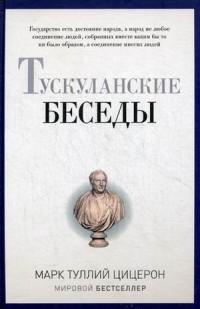 Тускуланские беседы. (PRO власть). Цицерон М.Т.