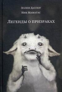 Легенды о призраках. Датлоу Э. Датлоу Э.