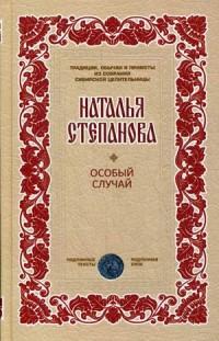 Особый случай (Традиции, обычаи..). Степанова Н. Степанова Н.