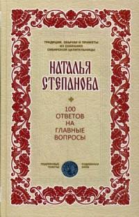 100 ответов на главные вопросы (Традиции, обычаи и …). Степанова Н.И. Степанова Н.И.