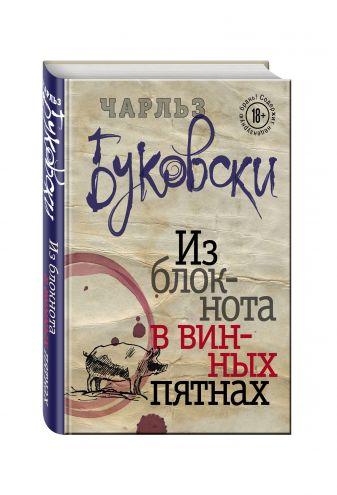 Чарльз Буковски - Из блокнота в винных пятнах обложка книги