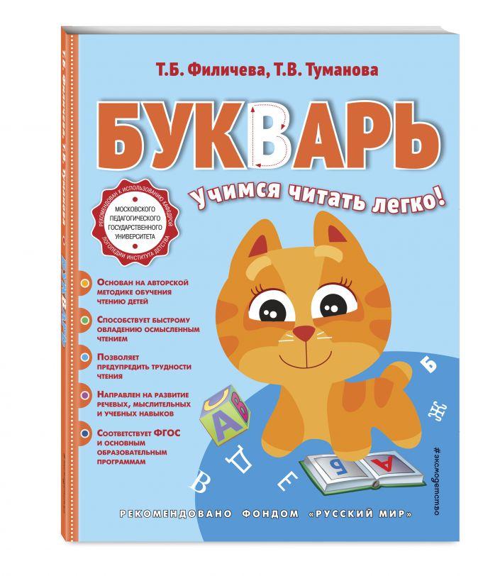 Букварь Т. Б. Филичева, Т.В. Туманова