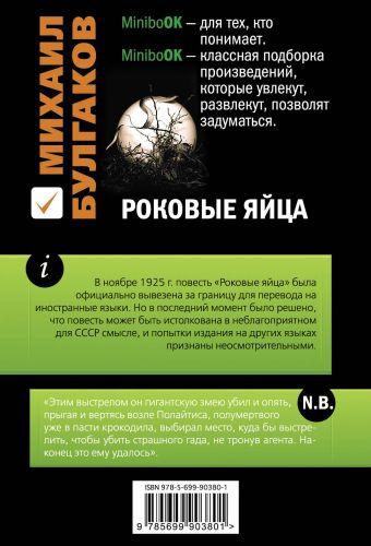 Роковые яйца Михаил Булгаков