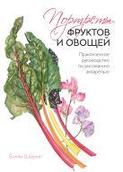 Портреты фруктов и овощей. Практическое руководство по рисованию акварелью