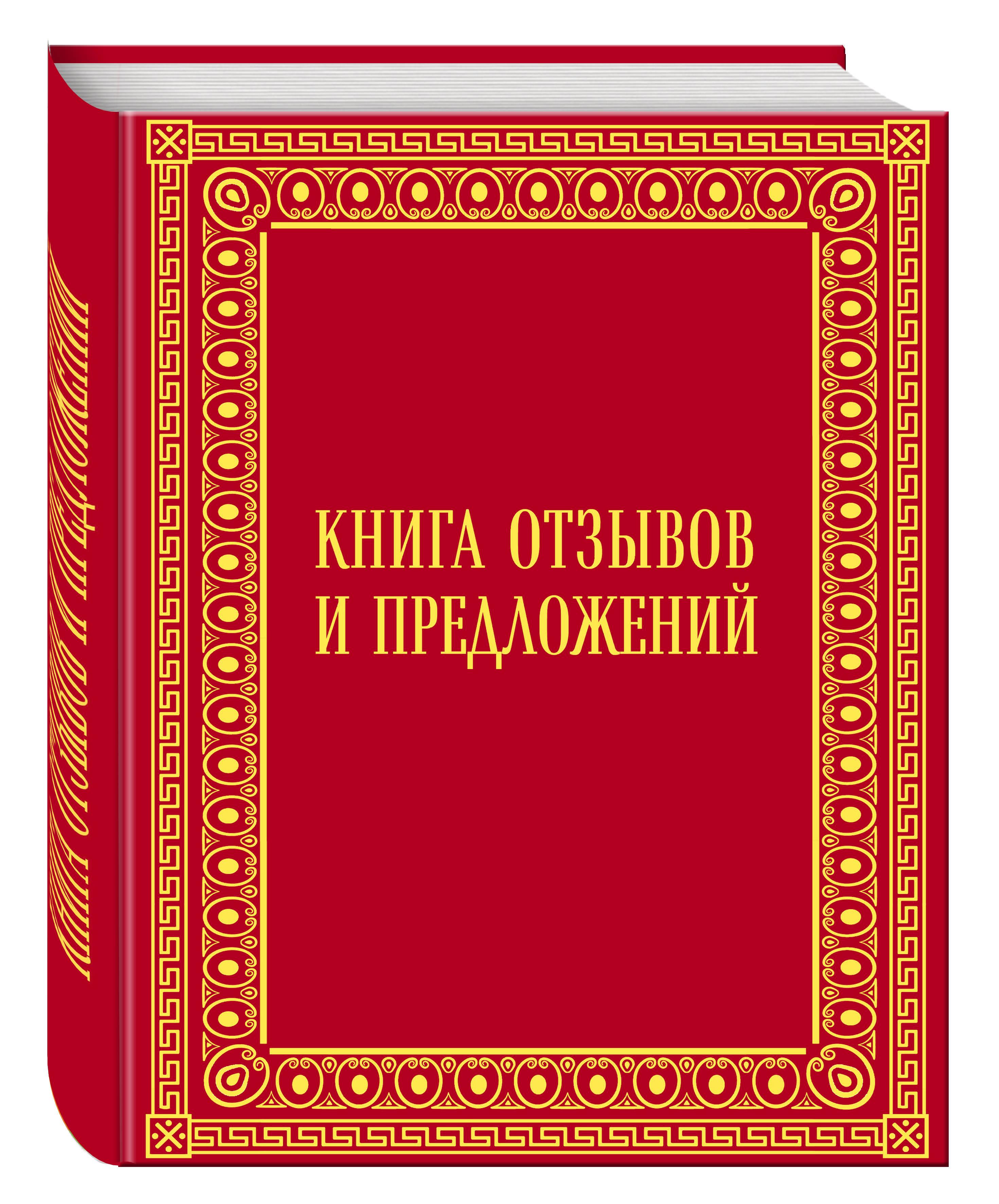 Книга отзывов и предложений в бархате связь на промышленных предприятиях