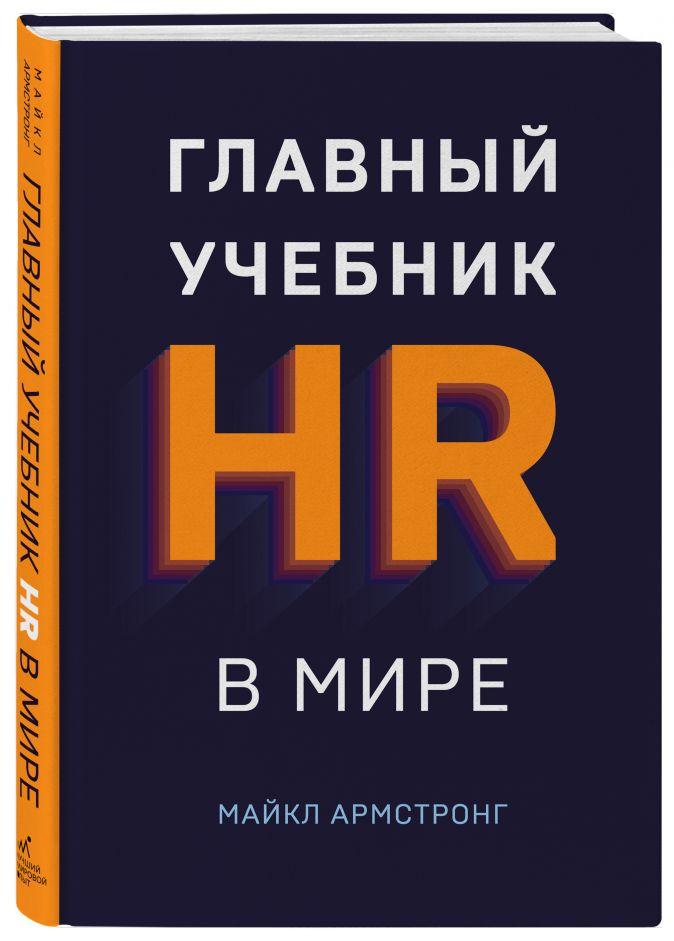Главный учебник HR в мире Майкл Армстронг