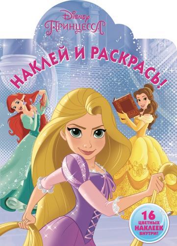 """Наклей и раскрась N НР 15135 """"Принцессы"""""""