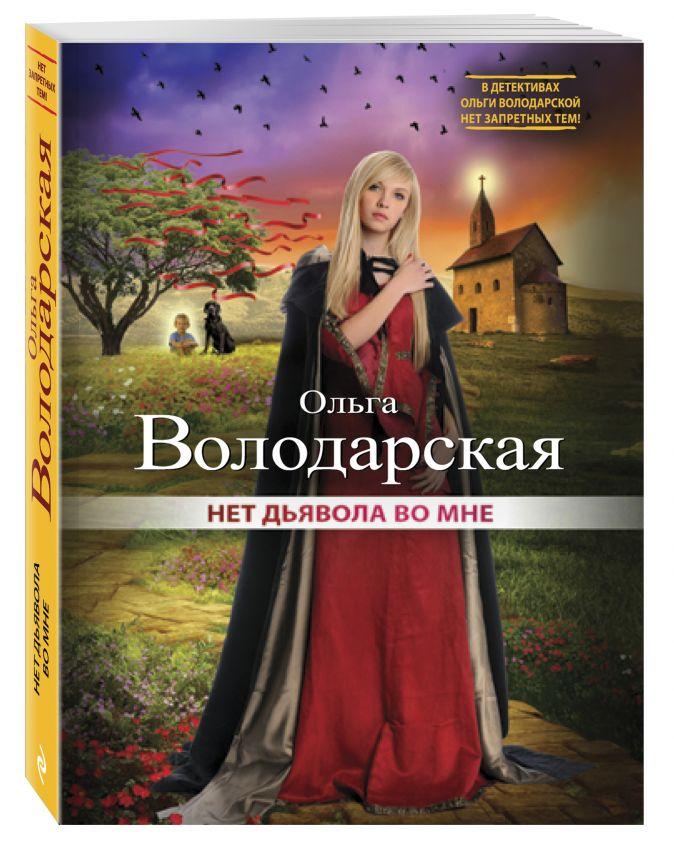 Ольга Володарская - Нет дьявола во мне обложка книги
