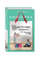 Кинселла С. - Шопоголик спешит на помощь' обложка книги