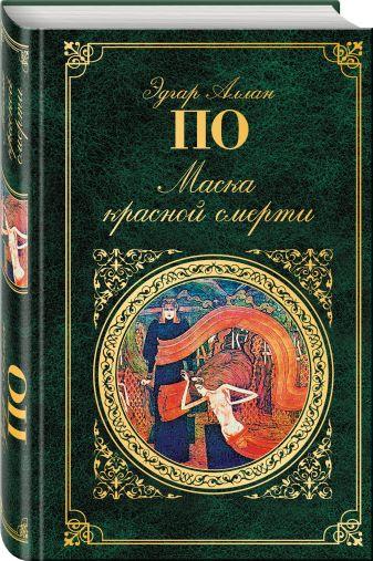Эдгар Аллан По - Маска красной смерти обложка книги