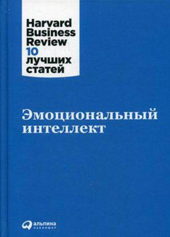 Эмоциональный интеллект Коллектив авторов (HBR) .