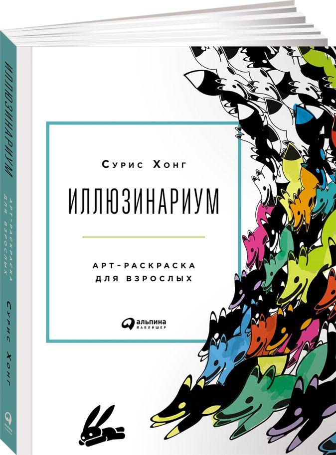 Хонг С. - Иллюзинариум: Арт-раскраска для взрослых обложка книги