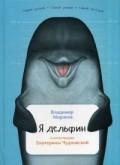 Я дельфин Мирзоев В.