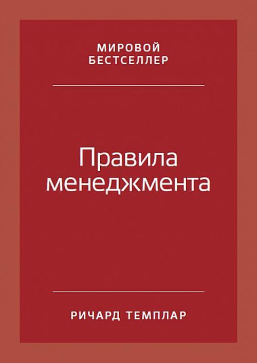 Темплар Р. - Правила менеджмента: Как ведут себя успешные руководители обложка книги