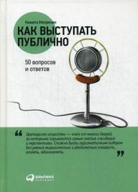 Как выступать публично: 50 вопросов и ответов Непряхин Н.