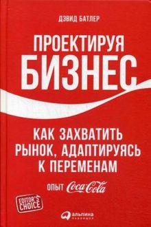 Проектируя бизнес: Как захватить рынок, адаптируясь к переменам. Опыт Coca-Cola