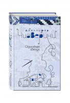 Чиаверини Дж. - Одинокая звезда' обложка книги