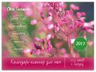 Гончарова С. - Календарь для мам на 2017 год' обложка книги
