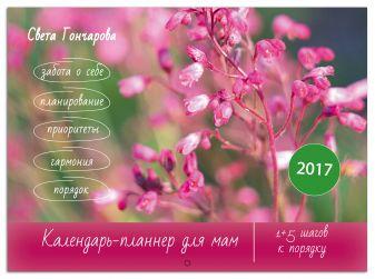 Света Гончарова - Календарь для мам на 2017 год обложка книги