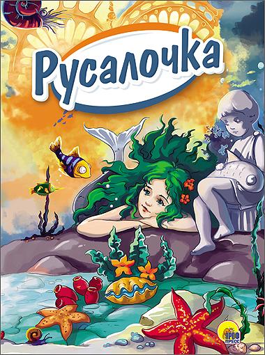 КАРТОНКА 4 разворота. РУСАЛОЧКА (Зелёные волосы)