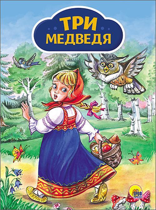 КАРТОНКА 4 разворота. ТРИ МЕДВЕДЯ (Девочка с корзинкой)