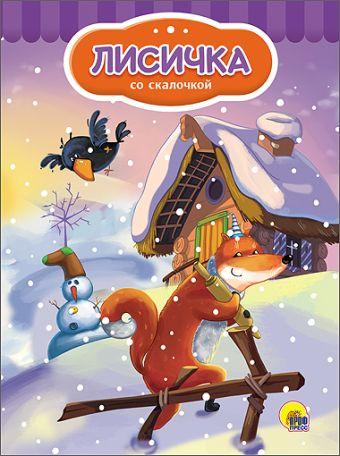 КАРТОНКА 4 разворота. ЛИСИЧКА СО СКАЛОЧКОЙ (Снеговик)