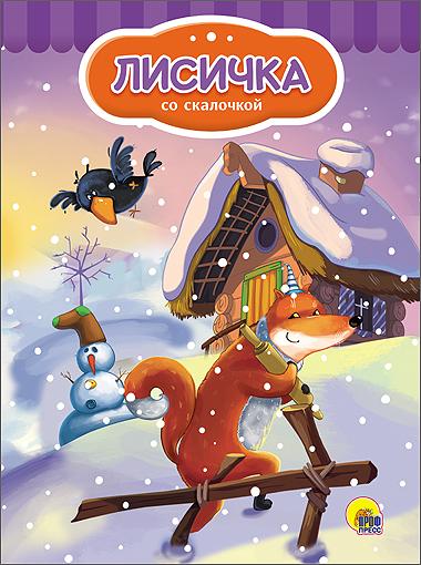 КАРТОНКА 4 разворота. ЛИСИЧКА СО СКАЛОЧКОЙ (Снеговик) жукова олеся станиславовна игры со сказками лисичка со скалочкой 4 6л