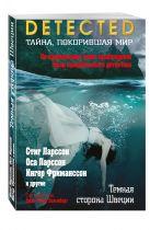 Ларссон С., Фриманссон И., Ларссон О. и др. - Темная сторона Швеции' обложка книги