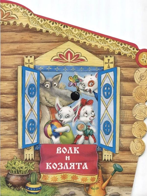Книжки с вырубкой. Волк и козлята Толстой А. Н.