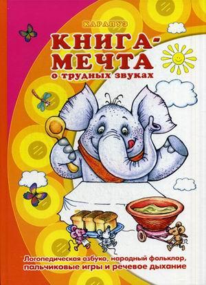 Лагздынь Г.Р., Валявко С.М., Куликовская Т.А. и др - Книга-мечта о трудных звуках обложка книги