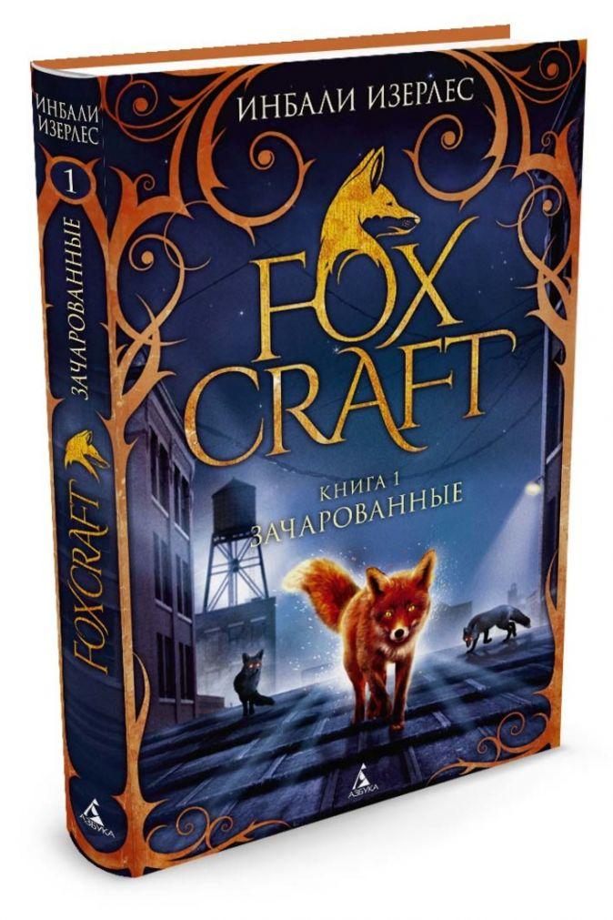 Изерлес И. - Foxcraft. Книга 1. Зачарованные: повесть обложка книги