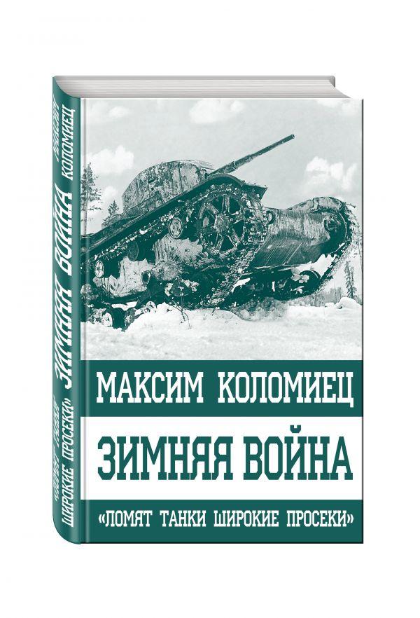Зимняя война. «Ломят танки широкие просеки» Коломиец М.В.