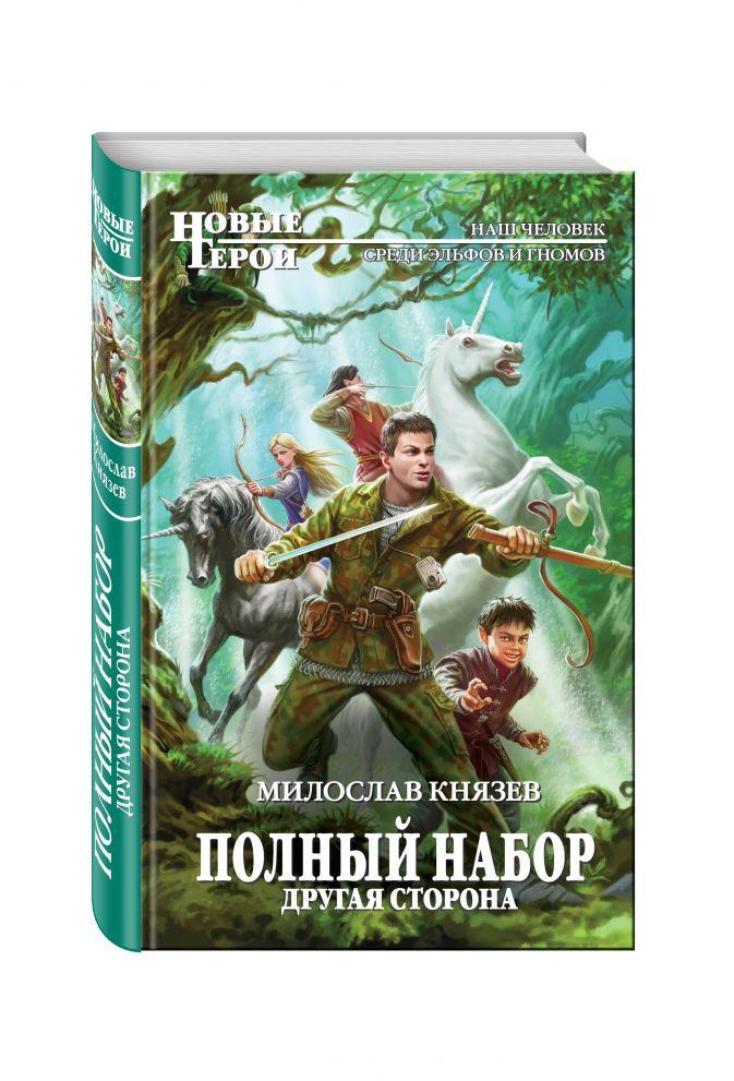 Милослав Князев - Полный набор. Другая сторона обложка книги