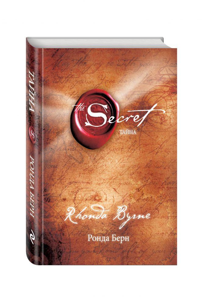 Ронда Берн - Тайна обложка книги