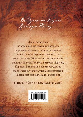 Тайна (новое издание) Ронда Берн