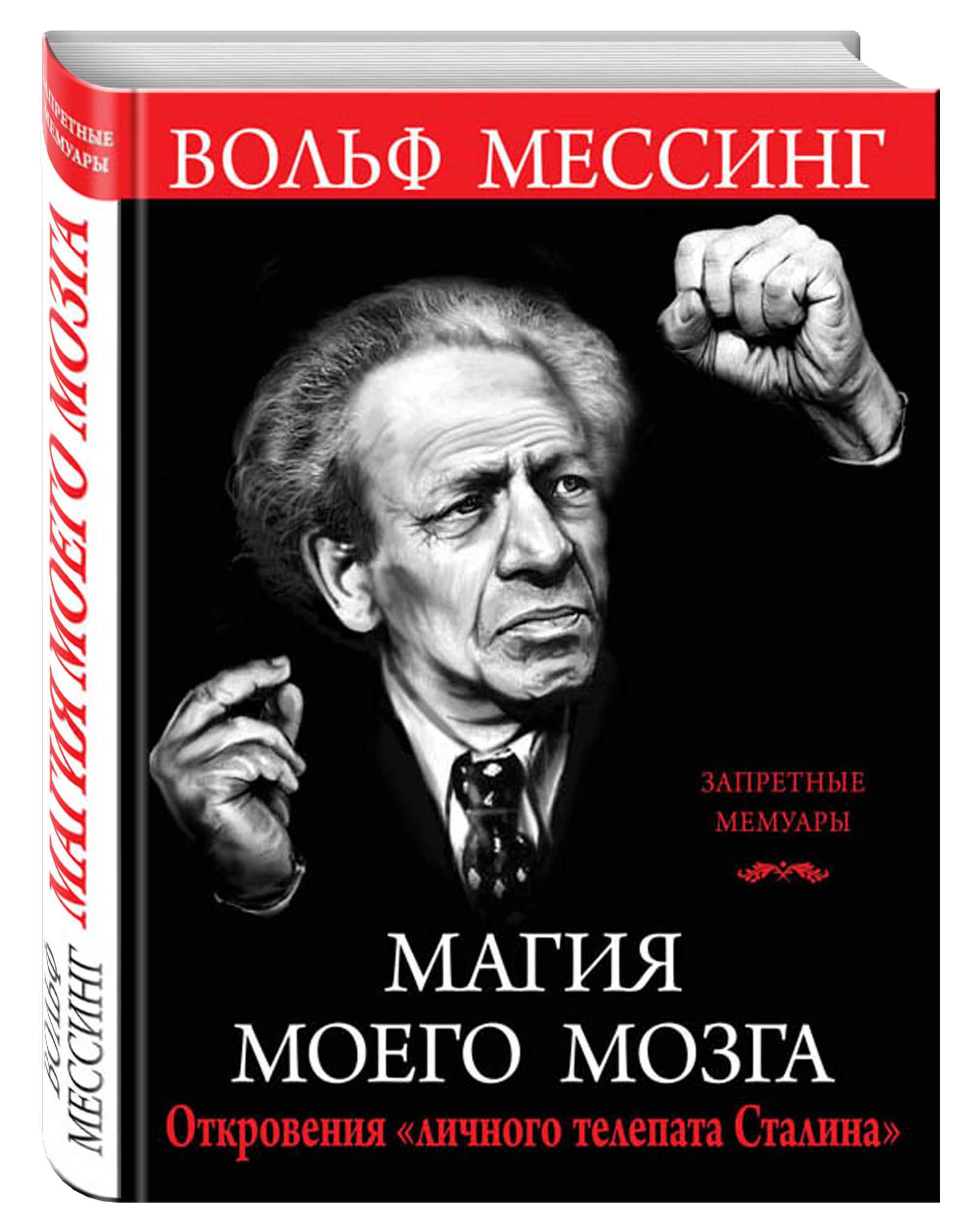 Вольф Мессинг Магия моего мозга. Откровения «личного телепата Сталина» мессинг вольф я пророк без отечества личный дневник телепата сталина