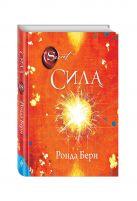 Ронда Берн - Сила (новое издание)' обложка книги