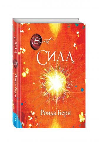 Ронда Берн - Сила (новое издание) обложка книги