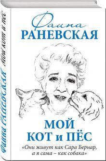 Так говорила Раневская. К юбилею великой актрисы