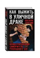 Терехин К.И. - Как выжить в уличной драке. Иллюстрированный самоучитель рукопашного боя' обложка книги