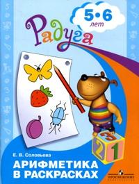 цена на Соловьева Е. В. Соловьева. Арифметика в раскрасках. Пособие для детей 5-6 лет.