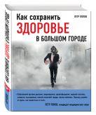 Попов П.Ю. - Как сохранить здоровье в большом городе' обложка книги