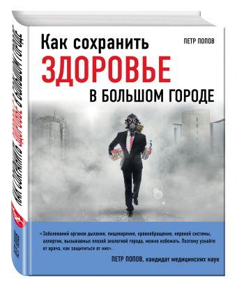 Как сохранить здоровье в большом городе Попов П.Ю.