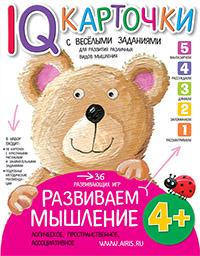 Куликова Е.Н. Карточки с веселыми заданиями. Развиваем мышление 4+ развиваем мышление 48 карточек с заданиями от простого к сложному