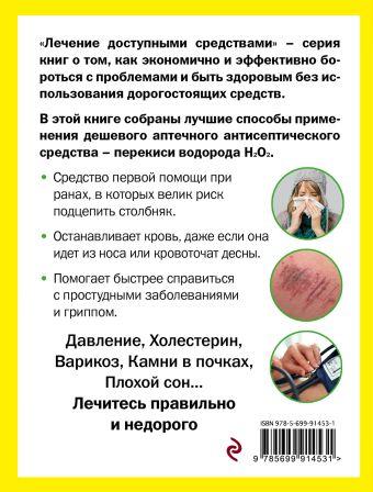 Перекись водорода лечит: варикоз, простуду и грипп, инфекции, нормализует давление Геннадий Кибардин