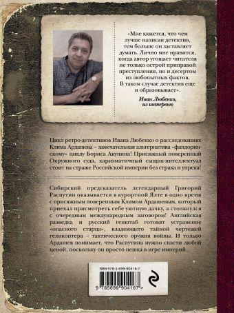 Секрет Распутина Иван Любенко