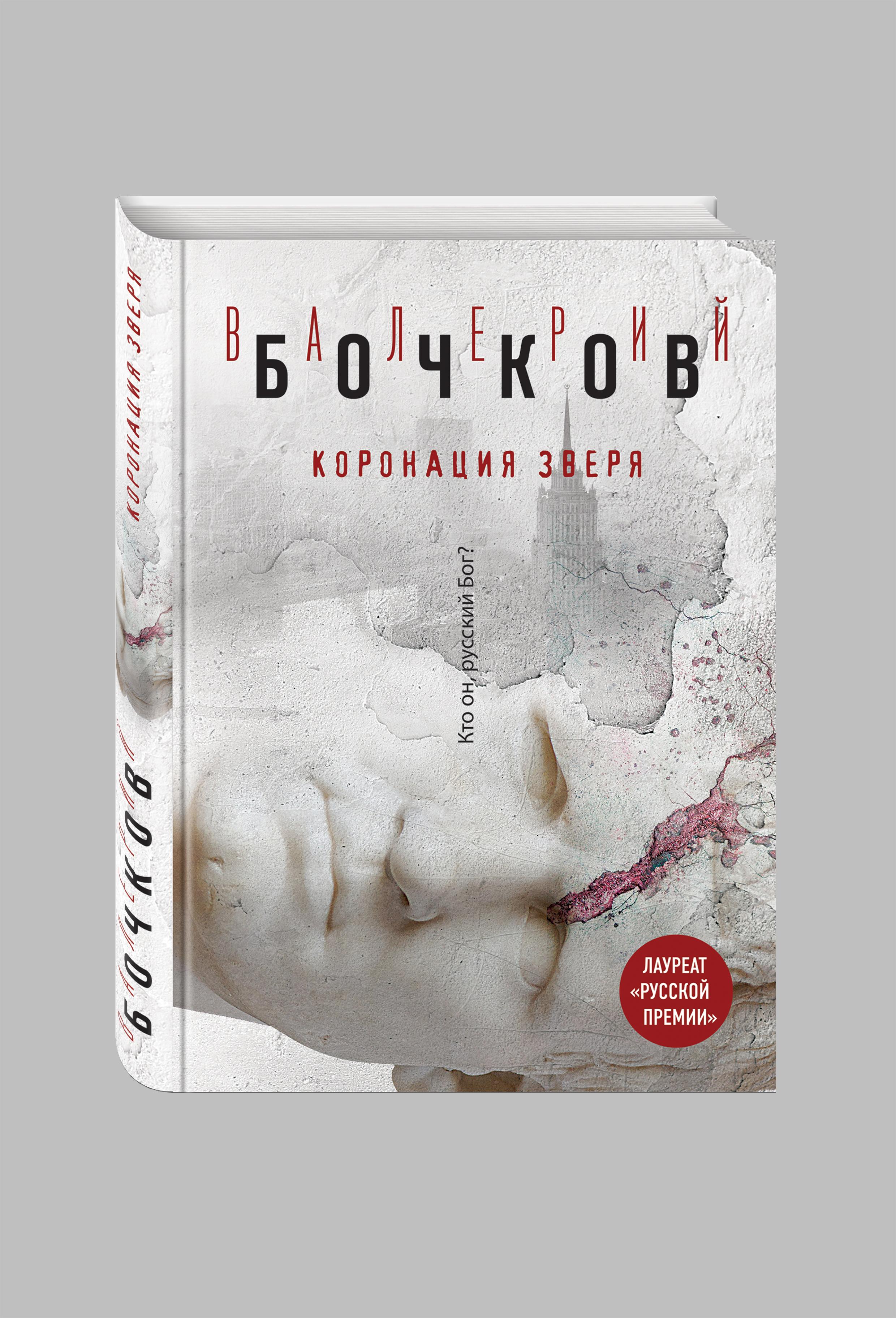 Валерий Бочков Коронация Зверя