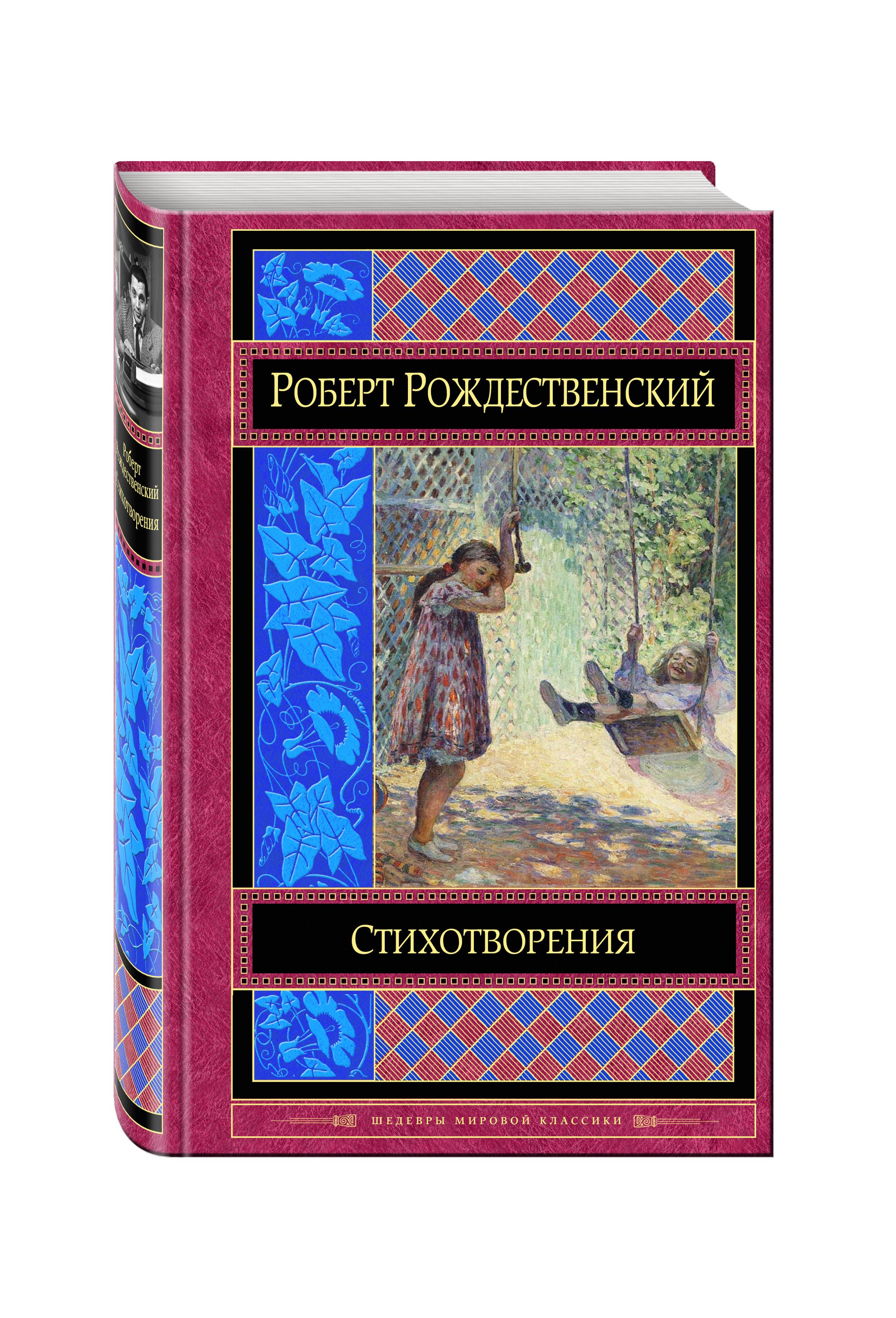 Роберт Рождественский Стихотворения рождественский р эхо любви стихотворения поэмы isbn 9785699997381
