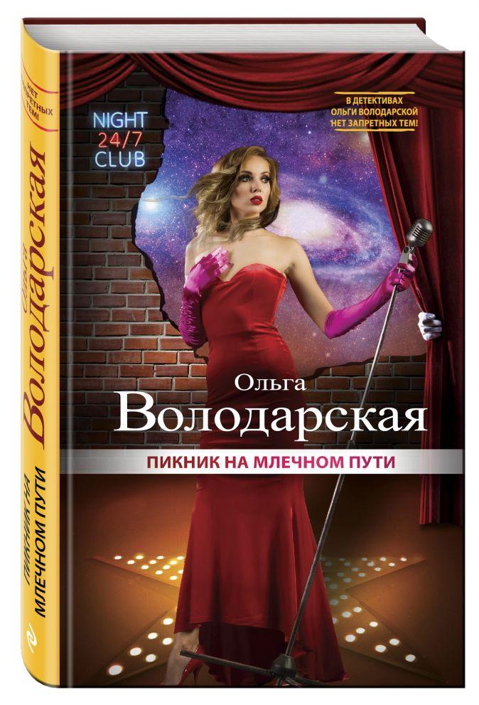 Ольга Володарская - Пикник на Млечном пути обложка книги